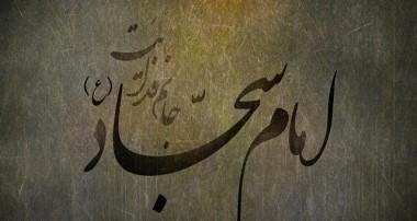 نگاهی کوتاه به حیات پربرکت سیدالساجدین(ع) پس از قیام عاشورا