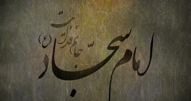 دعاي امام سجاد(ع) و عاقبت حرمله