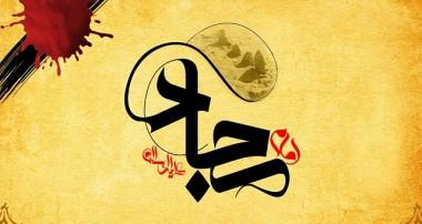 حضرت زين العابدين(علیه السلام)، صحيفه فخر آفرين ولايت
