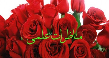 مقدار مهريّه زن در اسلام؟