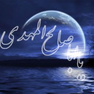 روضههای مکشوف امام عصر در رثای سیدالشهدا(ع)