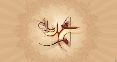 نقش سيره و شخصيت رسول الله (ص) در گسترش اسلام در دوران بعثت (2)