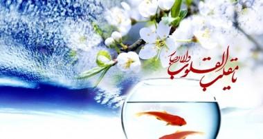هفت سین محمدی