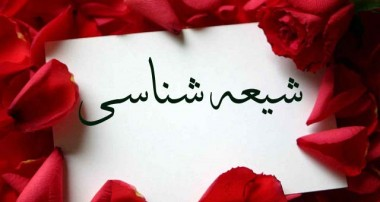 تشيع، دين آينده جهان