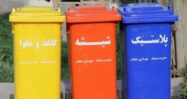 بهداشت زباله و مواد زائد