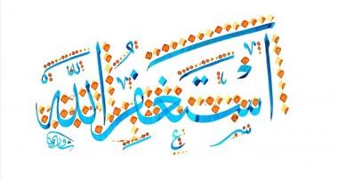 ۳۰ سال «استغفر الله»به خاطر گفتن یک «الحمد لله»!