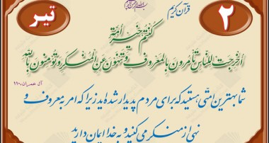 معیارهای امر به معروف و نهی از منکر در رهنمودهای امام کاظم (ع)