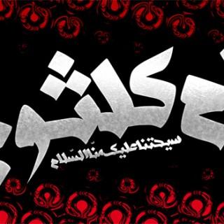 ویژه وفات حضرت ام کلثوم سلام الله علیها