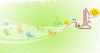 ویژه نامه میلاد حضرت فاطمه سلام الله علیها
