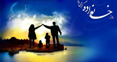 اثربخشی رعايت آموزههای اخلاق اسلامی در كارآمدی خانواده