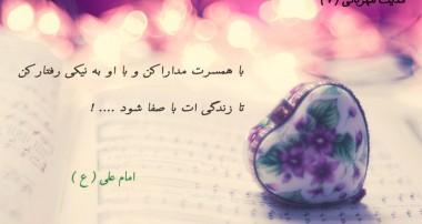 کمالات معنوی و حیات طیبه زن در مکتب قرآن (3)