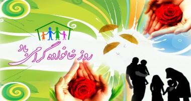 احترام به یکدیگر و نقش آن در زندگی مشترک