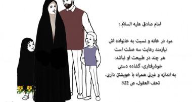 24 نشانه خانواده خوشبخت