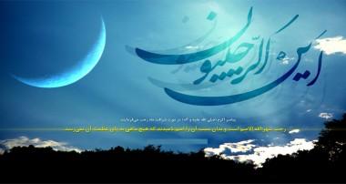 ویژه نامه ماه مبارک رجب