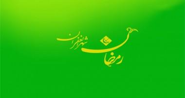 ماهيت روزه در اسلام