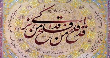 امر به معروف و نهي از منكر در قرآن