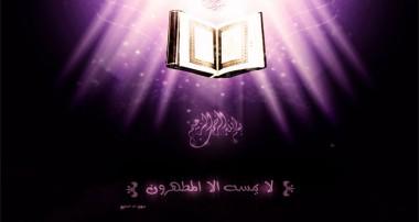 مراتب انس با قرآن در روايات