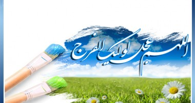 بشارت پيامبر اكرم(ص) به حضرت مهدي(عج)