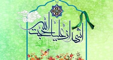 نماز استغاثه