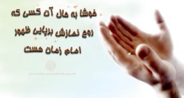 نماز رفع فقر و تنگدستی