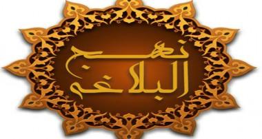 مشتركات قرآن و نهج البلاغه(3)