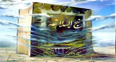 مشتركات قرآن و نهج البلاغه(4)
