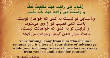 مسولیت انسان در برابر قرآن