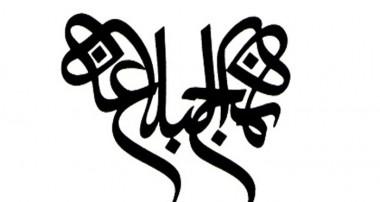 اخلاق سياسي در نامه هاي نهج البلاغه(1)