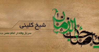 سرباز وفادار امام عصر(عج)( شیخ محمد کلینی )-1