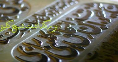 ویژه بزرگداشت شیخ کلینی رحمه الله