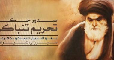 آیت الله العظمی میرزای شیرازی (رحمت الله عليه)