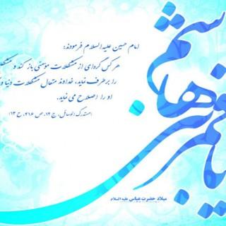شخصيت حضرت عباس (ع) پيش از واقعه کربلا