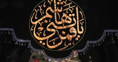 عظمت حضرت عباس (ع) و عزای مادر