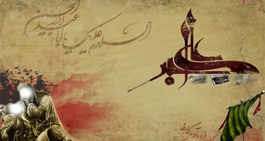 زیارت حضرت علی اکبر (ع)