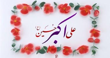 حضرت علی اکبر (ع) در کلام امام خمینی (ره)