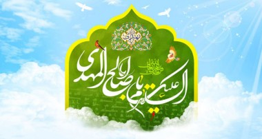 قرآن و مهدويت
