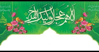 امام مهدي عليه السلام در روايات شريفه
