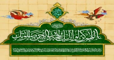 ظهور اسلام و سیر مهدویت
