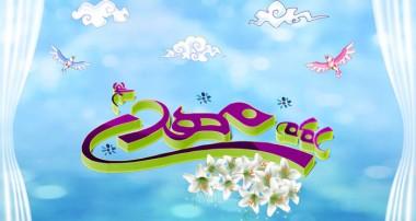آیا نام مبارک حضرت مهدی(عج) در قرآن کریم ذکر شده است؟!