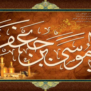 احادیث امام کاظم علیه السلام: نفاق و دورویی