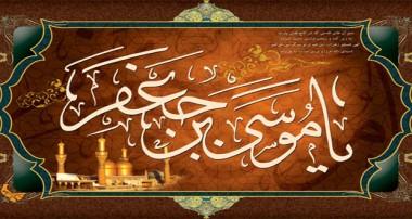 مبارزات امام کاظم(علیه السلام)