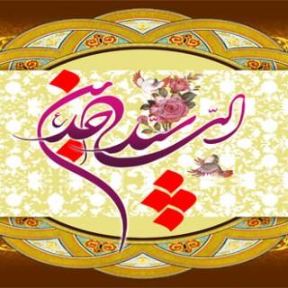 جستاری درزندگی با برکت امام سجاد (علیه السلام) – قسمت اول