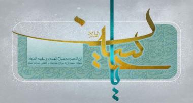 احادیث امام حسین علیه السلام : اگر دین ندارید …