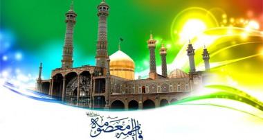 کرامات حضرت معصومه علیها السلام