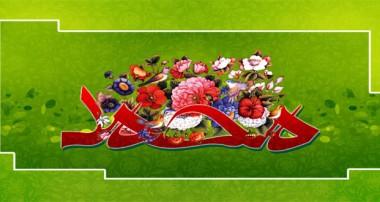 بازتابي از شخصيت پيامبر (ص) در سه قصيده ي زيباي عربي (1)