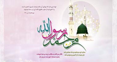 نقش سیره و شخصیت رسول الله (ص) در گسترش اسلام در دوران بعثت (۱)