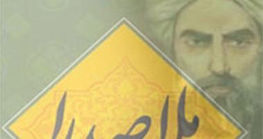 صدرالدين محمد شيرازي