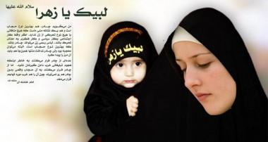 زن در اسلام (5)