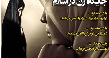 نگاه تاريخي به وضعيت زن در اسلام (1)