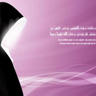 مکانت زن در قرآن